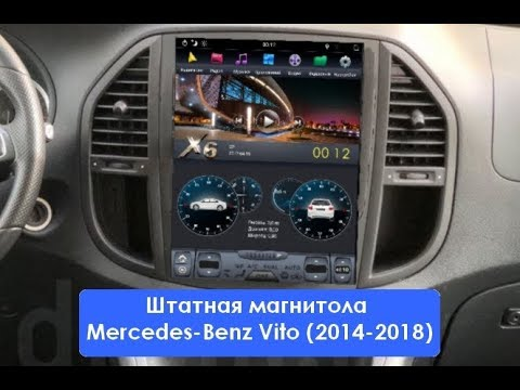 Штатная магнитола Mercedes-Benz Vito (2014-2018) 6 Core Android CF-3248