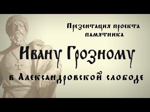 Презентация проекта памятника Ивану Грозному в Александровской слободе