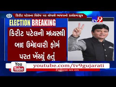Mehsana: AAP leader Rajesh Patel may join BJP along with Kirit Patel: Sources- Tv9