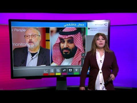 تقرير أممي يدعو لاستجواب محمد_بن_سلمان بشأن مقتل خاشقجي