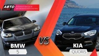 Выбор есть - BMW 5 и Kia Quoris