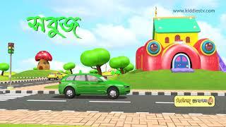 Rongin Gadi Bangla | Learn colors with cars in Bangla | bengali | kids | Kiddiestv Bangla