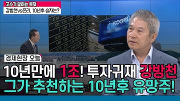 주식시장의 살아있는 신화!✨ 강방천이 생각하는 10년 후 유망주는?📊 /#경제현장오늘 (07/13)