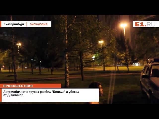 авария опель с бентли в екатеринбурге видео