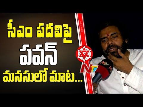 Pawan Kalyan About CM Position || Janasena Porata Yatra | NTV Exlcusive
