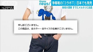 """""""争奪戦""""ユニクロとKAWSのコラボT 各地で大混雑(19/06/07)"""