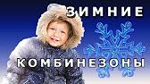 Верхняя одежда · комбинезоны · костюмы и комплекты · зимние · демисезонные · didriksons 1913 · lassie · reima · v-baby · nels · huppa · premont · lovelycare · colorkids · icepeak · oldos · детизим · reike · nano · angry birds (одежда) · luhta (лухта) · шалуны · kerry · теплый снег · mazima.