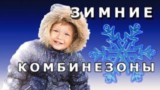 Детские комбинезоны Хуппа. Зимние комбинезоны для детей.(, 2015-10-13T01:38:07.000Z)