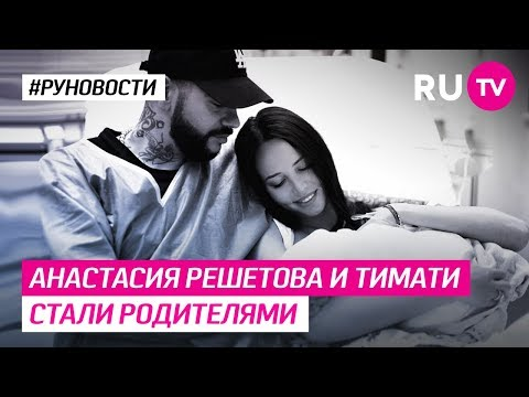 Анастасия Решетова и Тимати стали родителями
