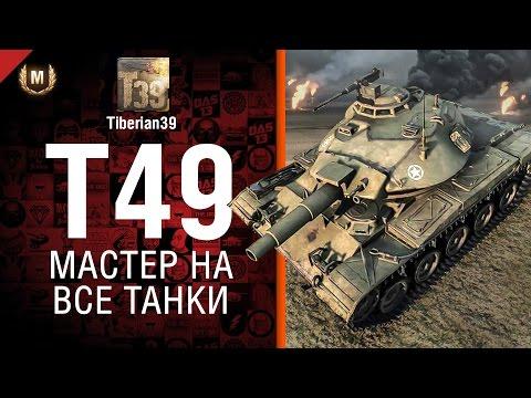Русский ответ на world of tanks 1 фотография