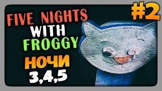 Five Nights with Froggy (FNaF) Прохождение #2 ✅ НОЧИ 3,4,5! СТРАШНО!