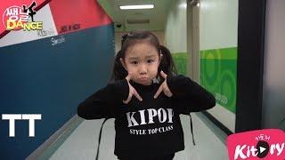 [쌩 날 Dance] 키즈댄스 트와이스(TWICE) - TT (최예흰)