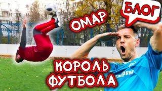 Как стать королем футбола? Лайфхаки от Омара + челлендж Дзюбе // Омар в большом городе