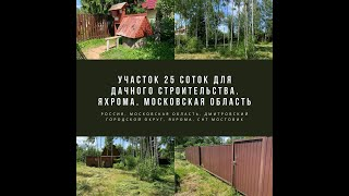 Участок 25 соток для дачного строительства Яхрома Московская область