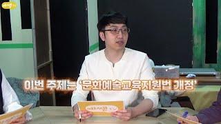 0504 문화예술교육지원법 개정