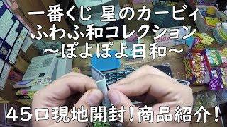 【一番くじ】 星のカービィ ふわふ和コレクション ~ぽよぽよ日和~ を45回引いてみた!商品紹介していきます。