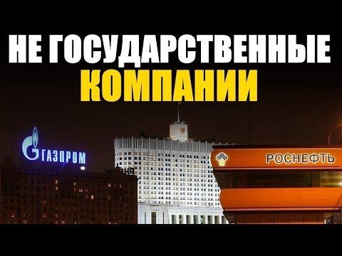 Кому принадлежит Газпром и Роснефть?