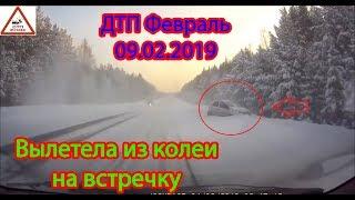 ДТП Февраль 09.02.2019 // Вылетела из колеи на встречку