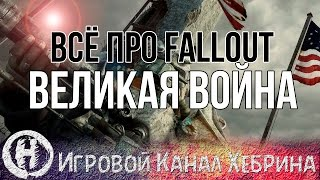 Всё про Fallout - Великая война (Fallout Lore)