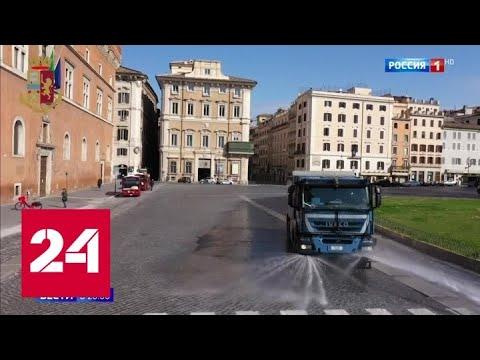 Пронзительная минута молчания: Италия не справляется сама - Россия 24