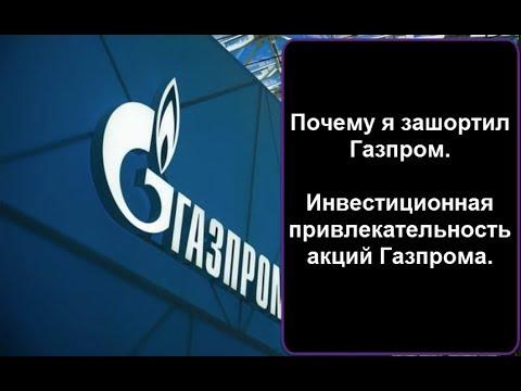 Почему я зашортил Газпром. Инвестиционная привлекательность акций Газпрома. Инвестиции и сбережения.