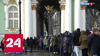 Смотреть видео В музеях Петербурга - аншлаг - Россия 24 онлайн