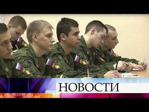 Минобороны России оптимизировало систему военной подготовки в гражданских вузах.