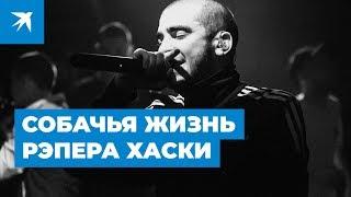 Рэпер Хаски: за что арестовали и почему отменяют концерты