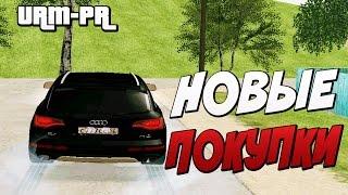 Новые покупки! - CRMP #5 [URM RolePlay]