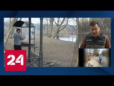 Коронавирус не напугал любителей шашлыков - Россия 24