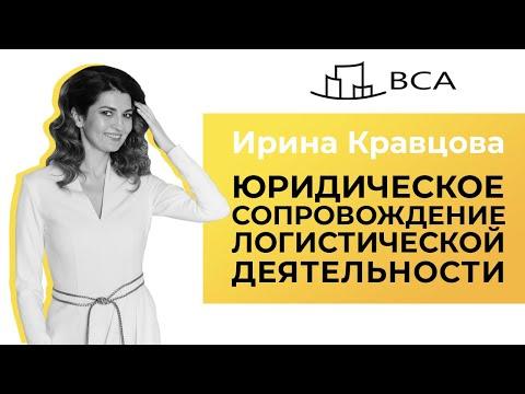 Юридические особенности логистической деятельности с Ириной Кравцовой/Логистика в FMCG и ритейл