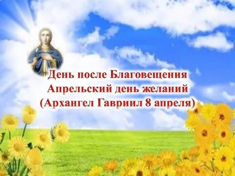 День после Благовещения Апрельский день желаний