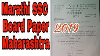 Marathi 2019 SSC Maharashtra Board Paper | Marathi Class 10th Question Paper 2019