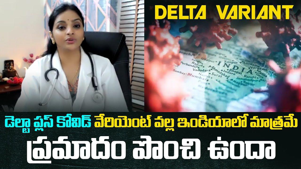 3వ వేవ్ కి ఇదే సంకేతమా | Dr.Lakshmi Annadata Analysis On Delta Plus Covid-19 Variant Impact In India