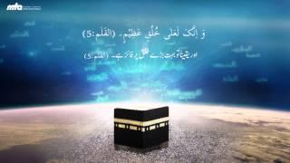 Opener Animation / Quran [68:5] - Jalsa Salana Germany 2013