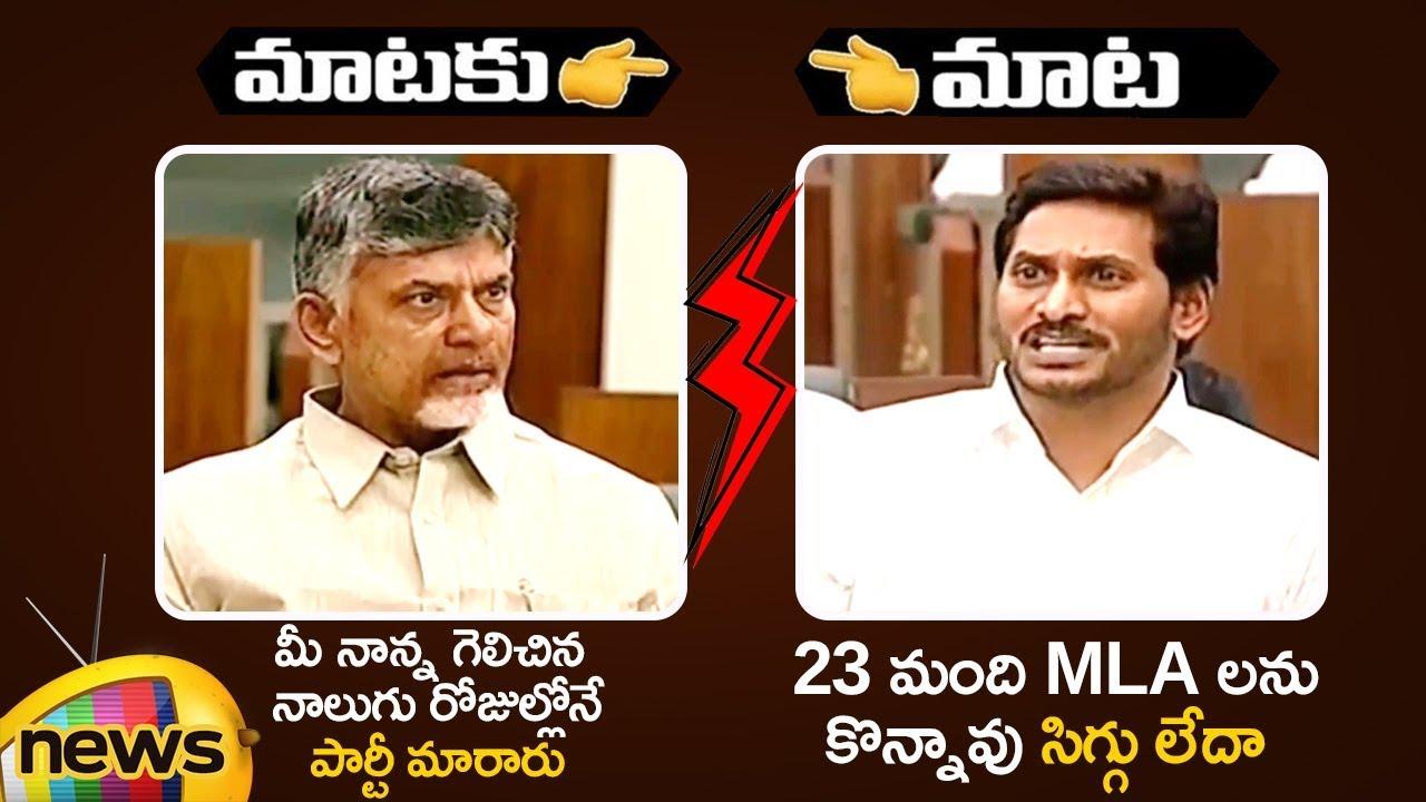 Image result for ys jagan vs chandrababu naidu