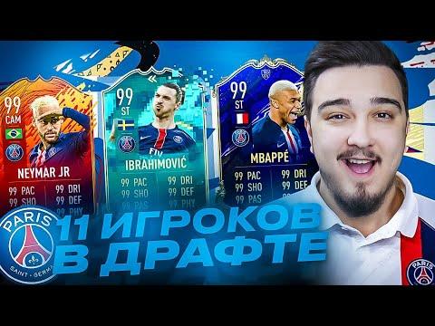 11 ИГРОКОВ ПСЖ В ДРАФТЕ   ФУТ ДРАФТ FIFA 20
