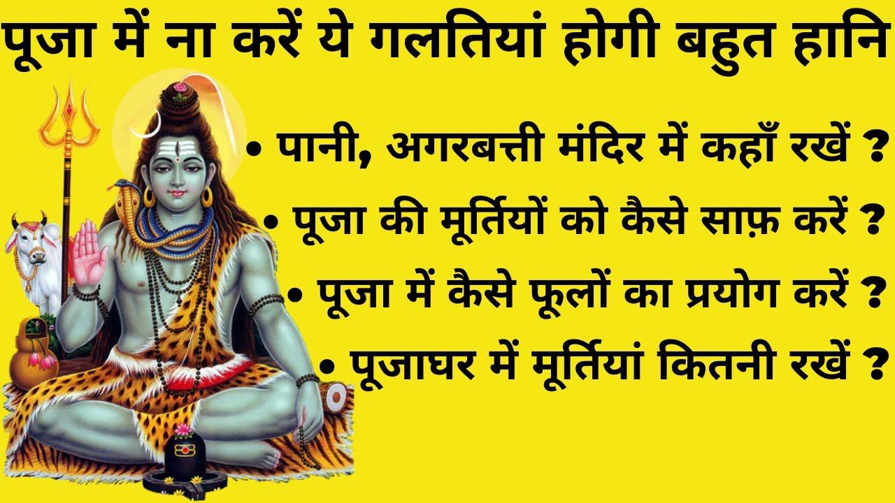 घर में पूजा   ghar me puja karne ki vidhi   ghar me puja ...