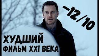 Я посмотрел фильм Снеговик =(((((((((((