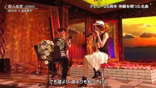 島袋寛子 - 島人ぬ宝
