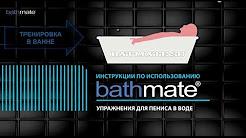 bathmate - инструкция по увеличению члена в ванне/ увеличение члена дома