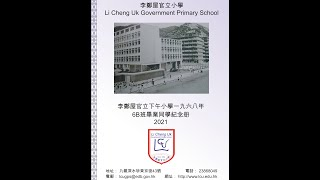 Publication Date: 2021-09-05 | Video Title: 李鄭屋官立小學 下午校一九六八年 第十屆 6B班 畢業紀念册