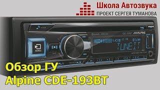 Обзор головного устройства Alpine CDE-193BT