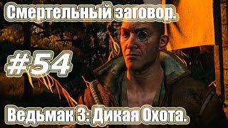 Ведьмак 3: Дикая Охота. Видео прохождение игры. #54 - Смертельный заговор.