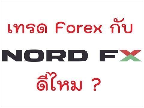 NORD FX ดีไหม? รีวิวโบรกเกอร์ NORD FX ข้อดีข้อเสีย