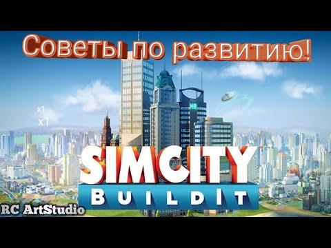 SimCity Buildit советы по развитию города 180000 населения!)