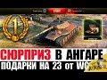 ПОДАРОК ВСЕМ В АНГАРЕ НА 23 ФЕВРАЛЯ от WG в World Of Tanks mp3