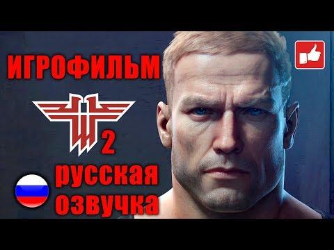 ИГРОФИЛЬМ Wolfenstein 2 The New Colossus (все катсцены на русском) PC прохождение без комментариев