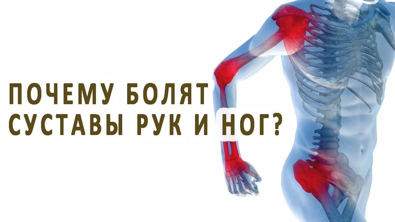 Болят все суставы какая болезнь суставы рисунки