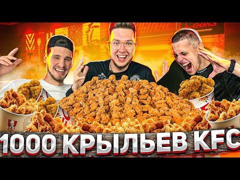 КУПИЛИ 1000 крыльев KFC! Экстремальный ЧЕЛЛЕНДЖ КТО съест БОЛЬШЕ?